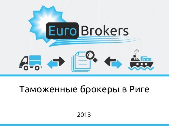 Рейтинг таможенных брокеров украины how much can a forex trader earn