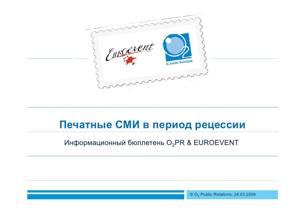 Public Relations     Печатные СМИ в период рецессии Информационный бюллетень O2PR & EUROEVENT                             ...