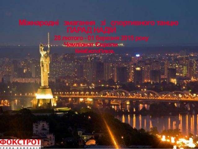 Міжнародні змагання зі спортивного танцю ПАРАД НАДІЙ 28 лютого - 01 березня 2015 року Чемпіонат Європи КиївЕкспоПлаза,