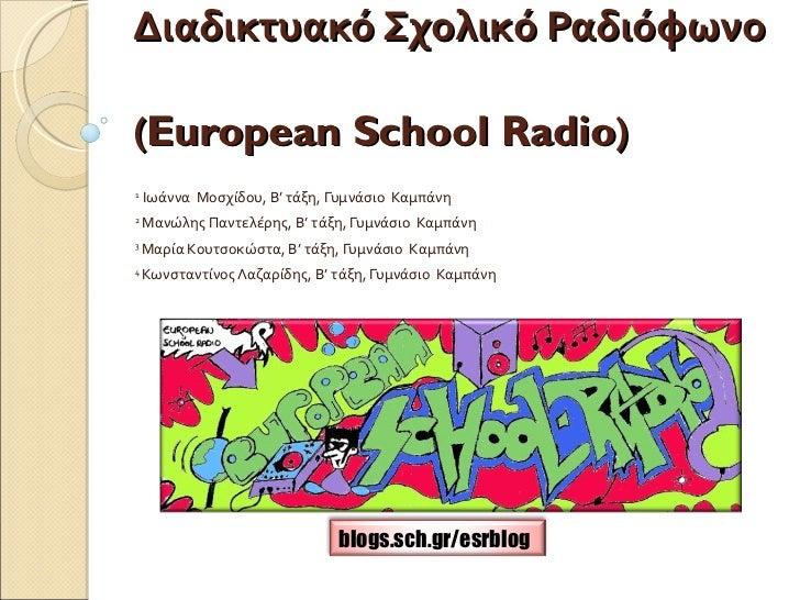 Διαδικτυακό Σχολικό Ραδιόφωνο  ( European School Radio )   1  Ιωάννα  Μοσχίδου, Β' τάξη, Γυμνάσιο  Καμπάνη 2  Μανώλης Παν...