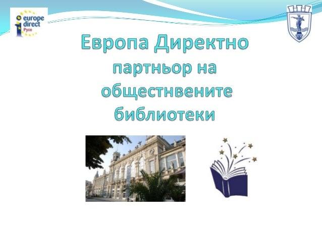 Услуги от Европа директно Русе Консултации- на място в офиса на центъра, по телефона, по    факс и по електронна поща;  ...