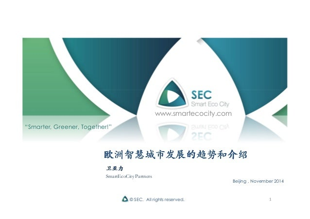 "© SEC. All rights reserved. 欧洲智慧城市发展的趋势和介绍欧洲智慧城市发展的趋势和介绍欧洲智慧城市发展的趋势和介绍欧洲智慧城市发展的趋势和介绍 Beijing , November 2014 ""Smarter, Gre..."