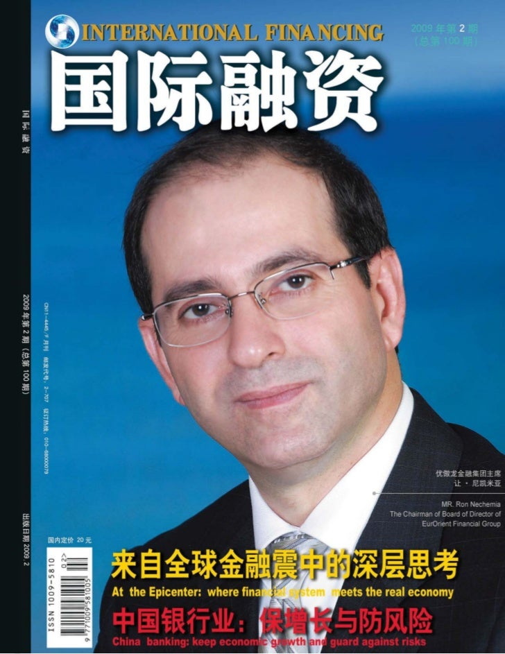 COVER STORYAt the Epicenter:Where the Financial System Meets the Real EconomyCover Story Interview for International Finan...