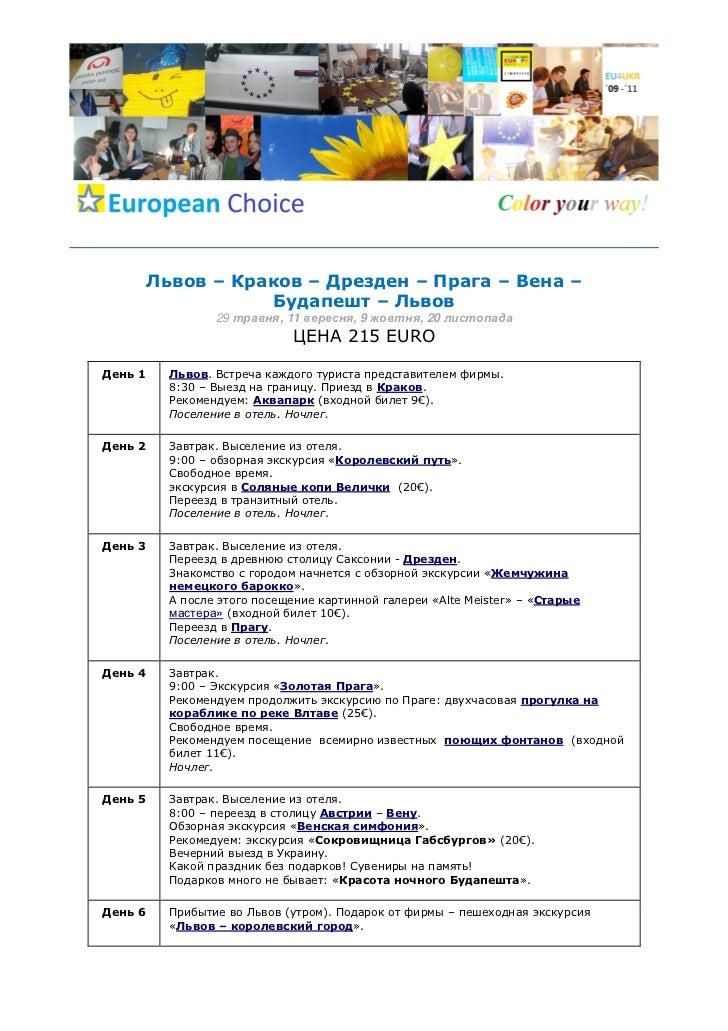 Львов – Краков – Дрезден – Прага – Вена –                    Будапешт – Львов                  29 травня, 11 вересня, 9 жо...