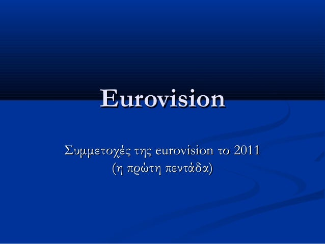 EurovisionΣυμμετοχές της eurovision το 2011       (η πρώτη πεντάδα)