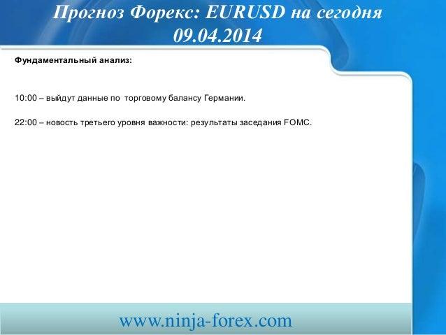 прогноз форекс Eurusd сегодня 090414 Slide 2
