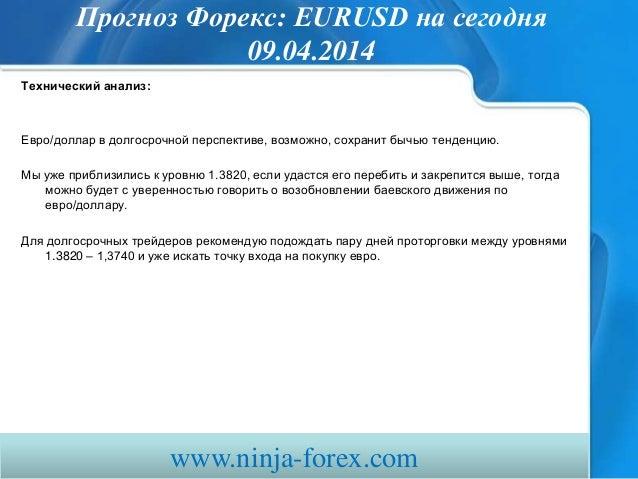 прогноз форекс Eurusd сегодня 090414 Slide 3