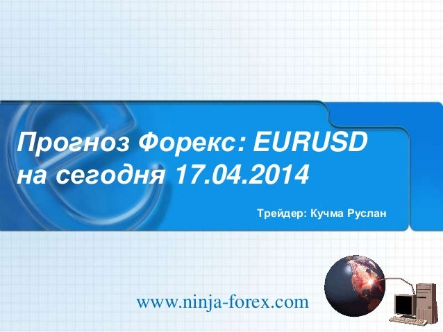 Прогноз Форекс: EURUSD на сегодня 17.04.2014 Трейдер: Кучма Руслан www.ninja-forex.com