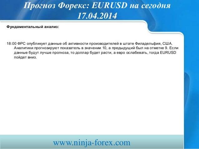 прогноз форекс Eurusd сегодня 170414 Slide 2