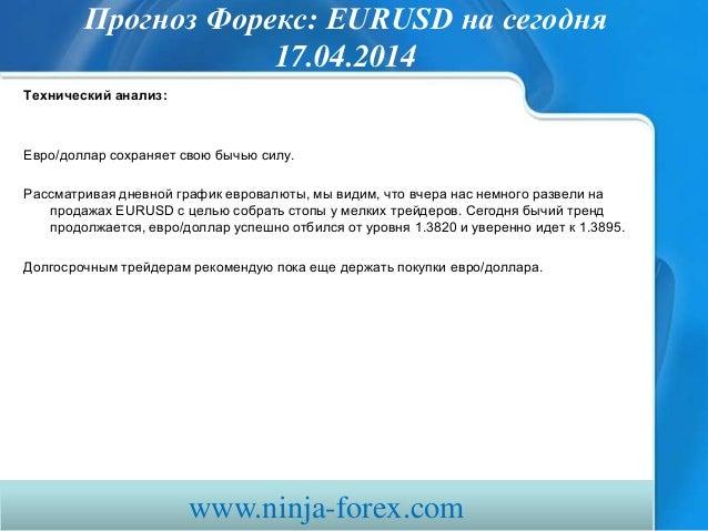 прогноз форекс Eurusd сегодня 170414 Slide 3