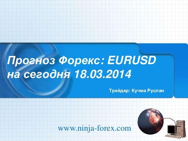 Прогноз Форекс: EURUSD на сегодня 18.03.2014 Трейдер: Кучма Руслан www.ninja-forex.com