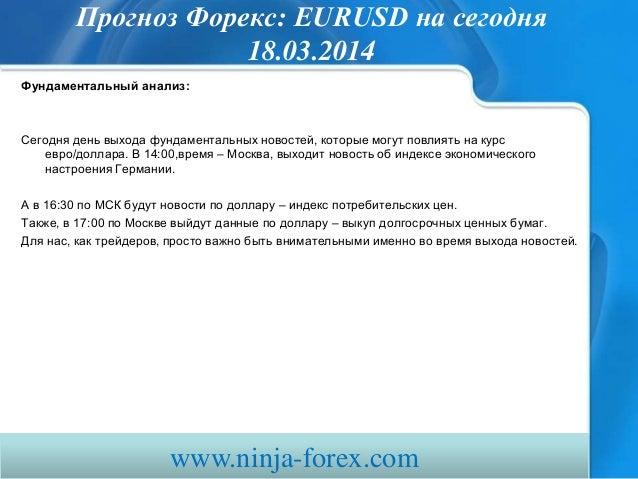 прогноз форекс Eurusd сегодня 180314 Slide 2