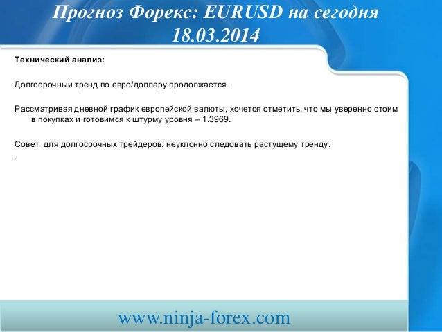 прогноз форекс Eurusd сегодня 180314 Slide 3