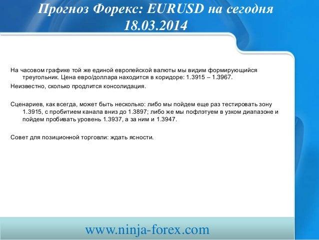 Прогноз Форекс: EURUSD на сегодня 18.03.2014 На часовом графике той же единой европейской валюты мы видим формирующийся тр...