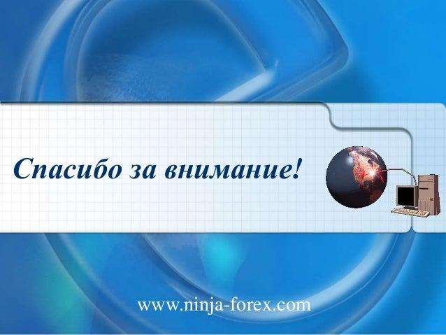 Спасибо за внимание! www.ninja-forex.com