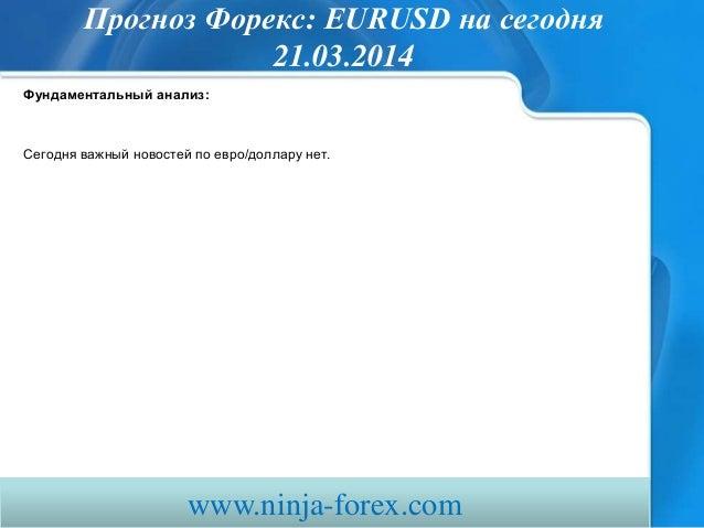 прогноз форекс Eurusd сегодня 210314 Slide 2