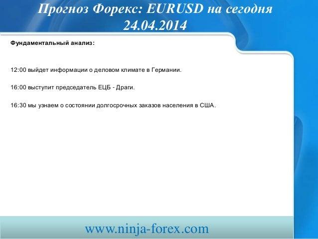 прогноз форекс Eurusd сегодня 240414 Slide 2