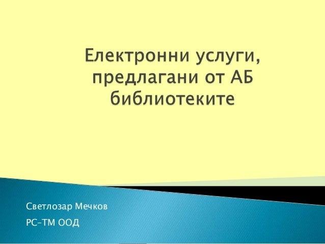 Светлозар МечковPC–TM ООД