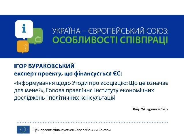 Цей проект фінансується Європейським Союзом