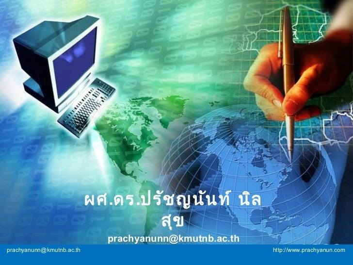 ผศ.ดร.ปรัช ญนัน ท์ นิล                                   สุข                             prachyanunn@kmutnb.ac.thprachyanu...
