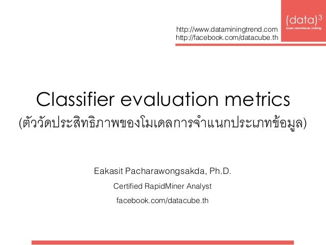 Classifier evaluation metrics (ตัววัดประสิทธิภาพของโมเดลการจำแนกประเภทข้อมูล) (data)3 base|warehouse|mining http://www.d...