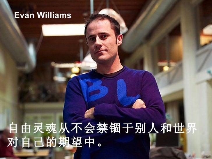自由灵魂从不会禁锢于别人和世界 对自己的期望中。 Evan Williams