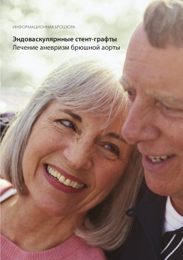 Информационная брошюра                                    Эндоваскулярнные стент-графты                                   ...