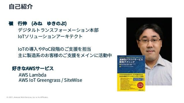 AWS IoT SiteWise のご紹介 (AWS IoT Deep Dive #5) Slide 2