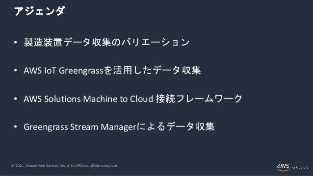 製造装置データ収集の選択肢 (AWS IoT Deep Dive #5) Slide 3