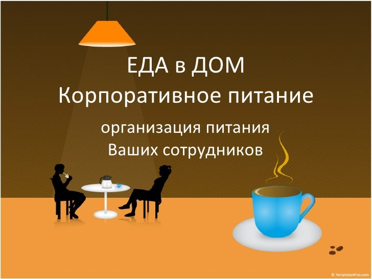 ЕДА в ДОМ Корпоративное питание организация питания Ваших сотрудников