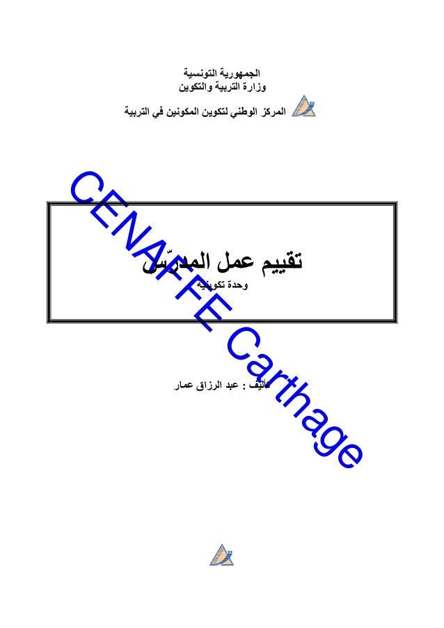 ا ﺠﻤﻬﻮر ﺔ ا ﺘﻮ ﺴ ﺔ وزارة ا ﺘﺮ ﺔ وا ﺘﻜﻮ ا ﻤﺮآﺰ ا ﻮ  h tth ar ar  C C  FE FE  و ﺪة ﺕﻜ...