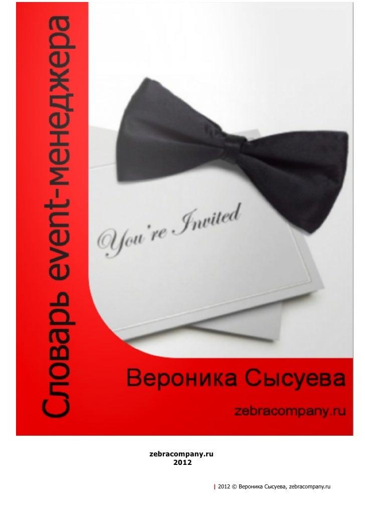 1zebracompany.ru      2012                2012 © Вероника Сысуева, zebracompany.ru