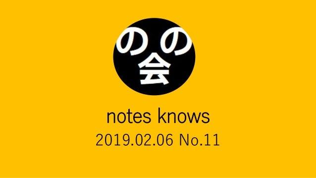 notes knows 2019.02.06 No.11