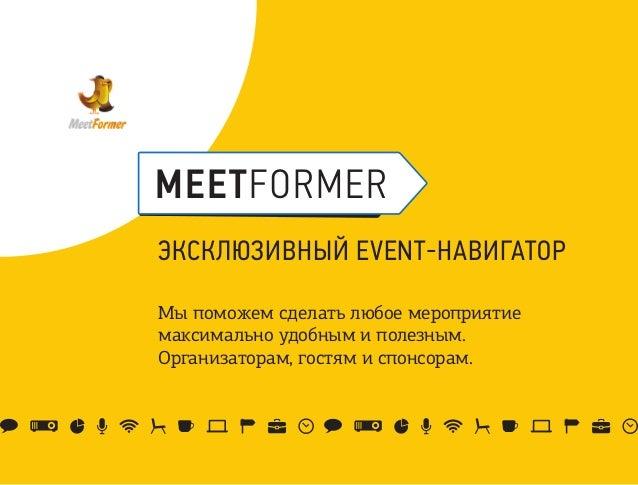 Мы поможем сделать любое мероприятие максимально удобным и полезным. Организаторам, гостям и спонсорам. ЭКСКЛЮЗИВНЫЙ EVENT...