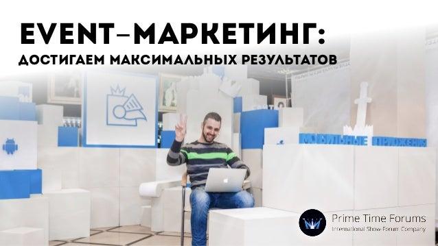 . Event-маркетинг: достигаем максимальных результатов