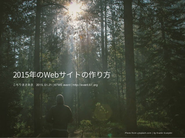 Photo from unsplash.com | by Dustin Scarpitti こもりまさあき2015. 01.21 | 67WS event | http://event.67.org