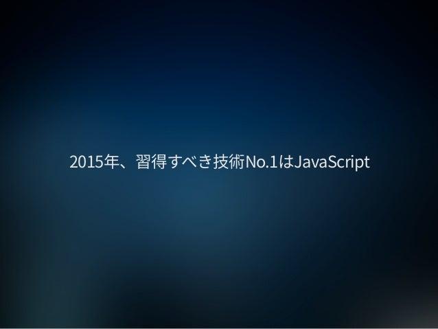 2015年のWebサイトの作り方 at 67ws