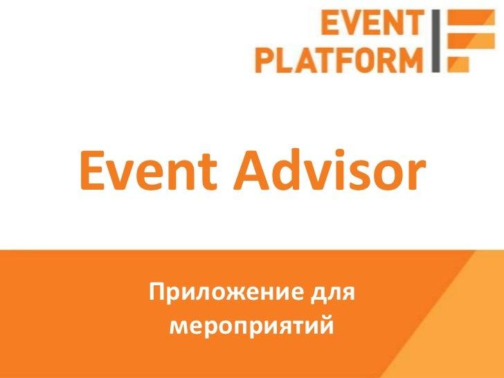 Event Advisor  Приложение для   мероприятий