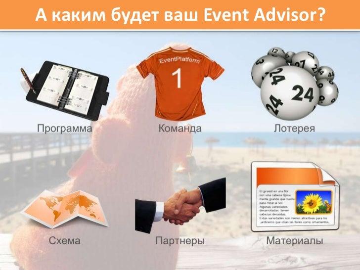 А каким будет ваш Event Advisor?