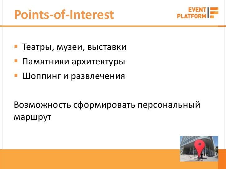 Points-of-Interest Театры, музеи, выставки Памятники архитектуры Шоппинг и развлеченияВозможность сформировать персонал...