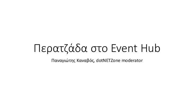 Περατζάδα στο Event Hub Παναγιώτης Καναβός, dotNETZone moderator
