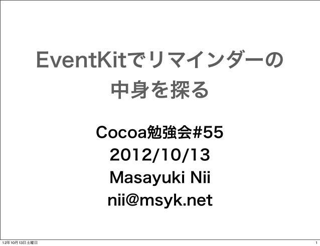 EventKitでリマインダーの 中身を探る Cocoa勉強会#55 2012/10/13 Masayuki Nii nii@msyk.net 12年10月13日土曜日  1