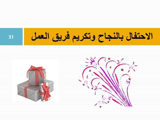 العمإ فريق وتكريم بالنجاح االحتفاإ21