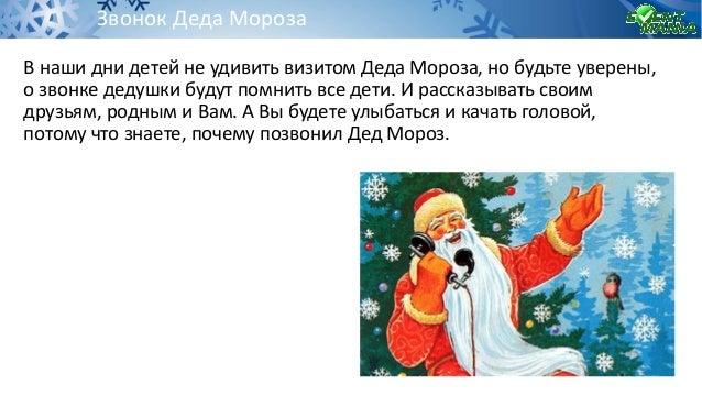 В наши дни детей не удивить визитом Деда Мороза, но будьте уверены, о звонке дедушки будут помнить все дети. И рассказыват...