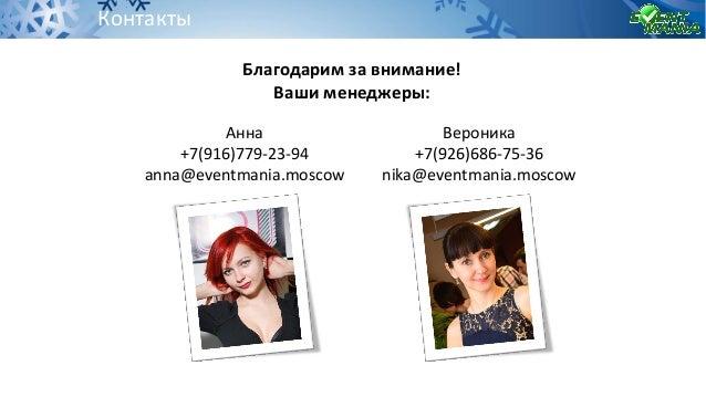 Благодарим за внимание! Ваши менеджеры: Анна +7(916)779-23-94 anna@eventmania.moscow Вероника +7(926)686-75-36 nika@eventm...