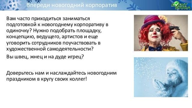 Eventmania представляет Ваш Новый год Slide 2