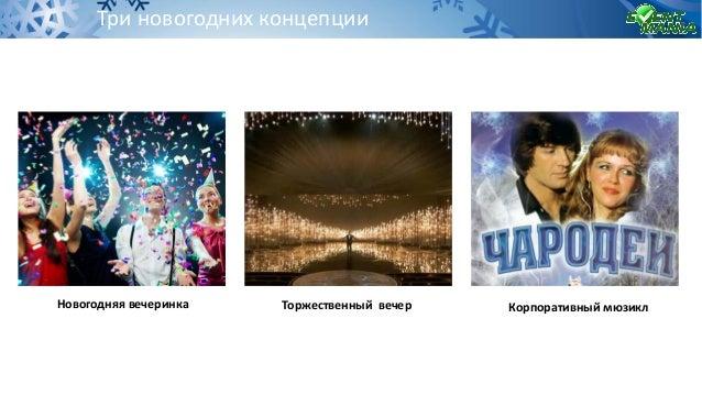 Eventmania представляет Ваш Новый год Slide 3