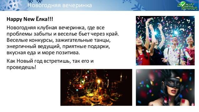 Happy New Ёлка!!! Новогодняя клубная вечеринка, где все проблемы забыты и веселье бьет через край. Веселые конкурсы, зажиг...