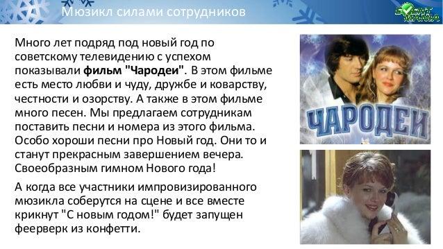 """Много лет подряд под новый год по советскому телевидению с успехом показывали фильм """"Чародеи"""". В этом фильме есть место лю..."""
