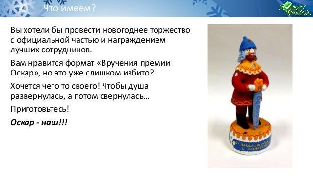 EventMania представляет: Оскар - наш! Slide 2